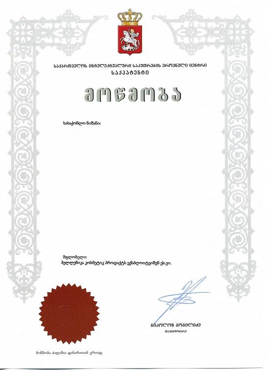 Регистрация торговой марки в Грузии 6cada2ab5b0